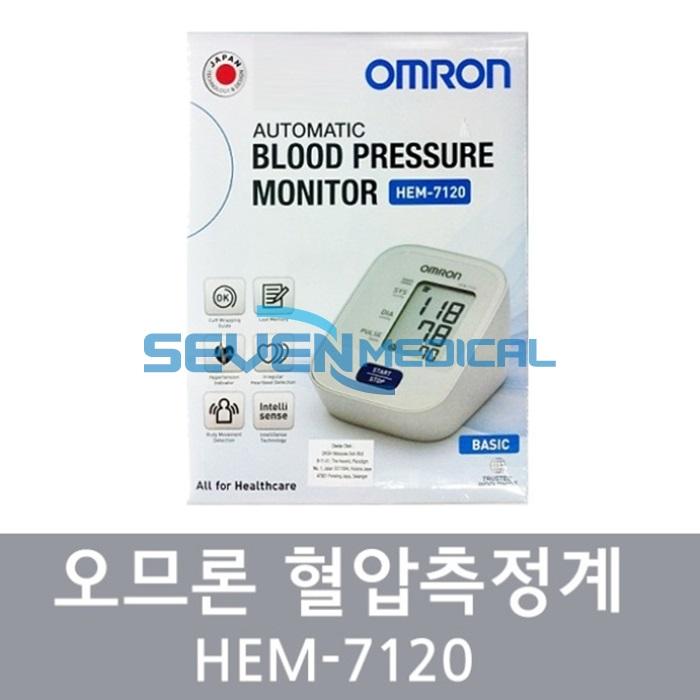 오므론 혈압계 HEM-7120/전자/가정용/상완식, 단일상품
