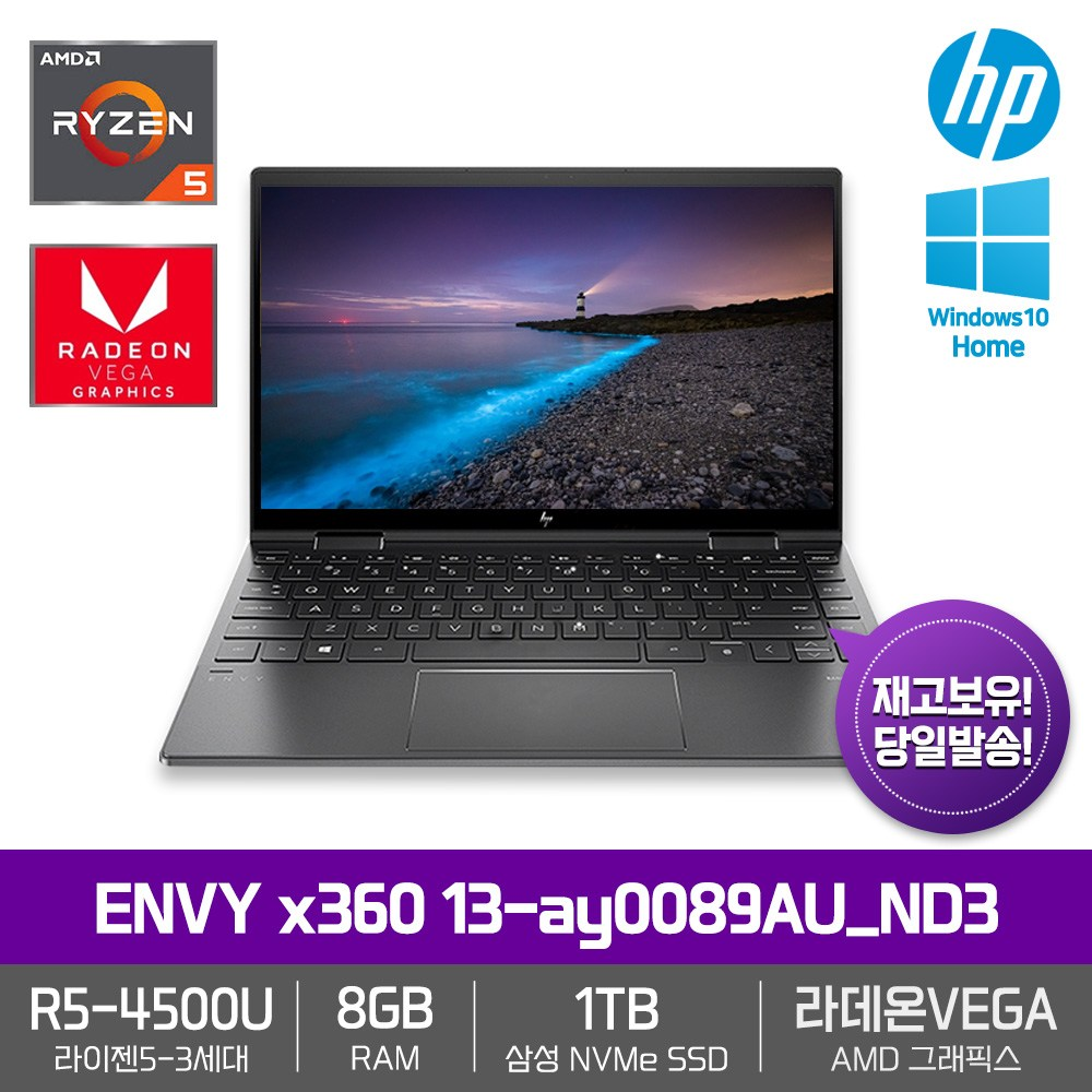 HP ENVY x360 13-ay0089AU_ND3 [R5-4500U+RAM8GB+삼성NVMe1TB+13.3 IPS FHD Touch+Win10]