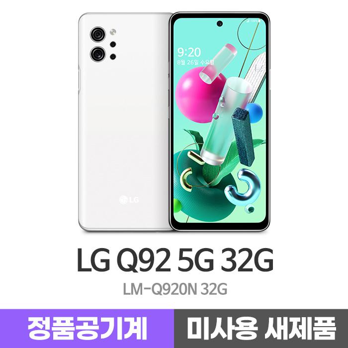 LG Q92 5G 128GB 미사용 새제품 공기계 당일배송 사은품증정, 레드, 미사용새제품_LG Q92 128G