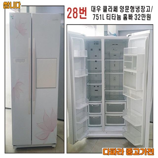 클라쎄 대우 양문형냉장고 751리터, 중고 대우 클라쎄 양문형 냉장고