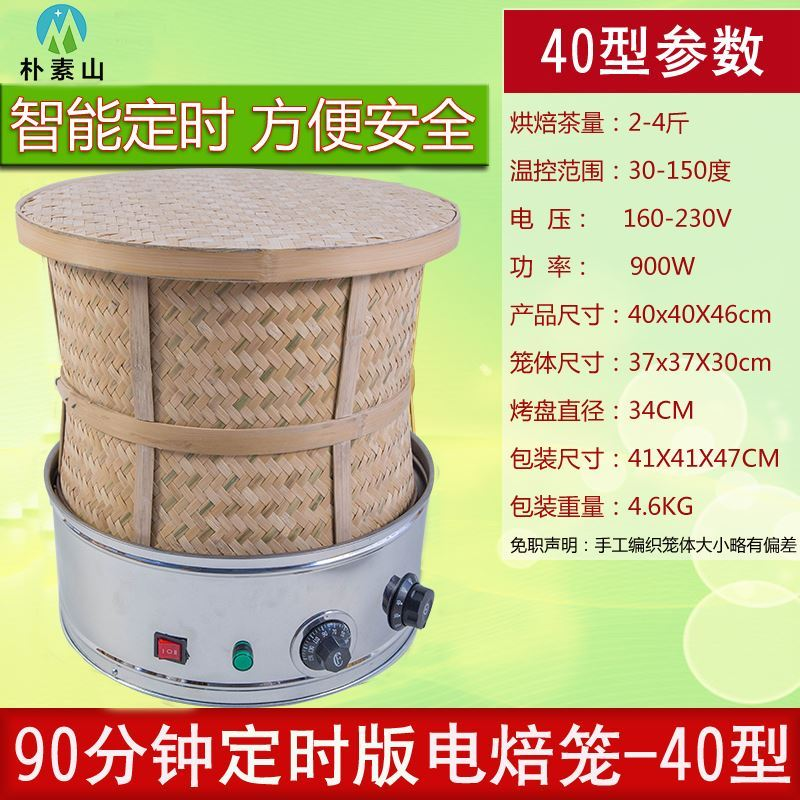 과일건조기 다기 식품 약재 건조기 차잎 베이킹기 가정용전기 미니소형 찻잎건조, T10-40형 회전 타이머 세트포장-E61