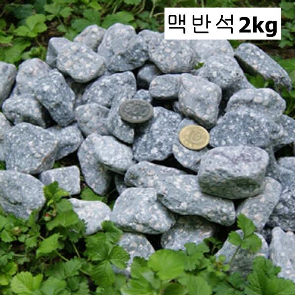 자옥산 맥반석돌 고구마구이 정수 냉장고 탈취 구운게란 직화구이 어항 수족관 원적외선 찜질 자갈 게르마늄 맥반석매트 맥반석계란 맥반석오징어 맥반석찜질 국내산 원석 2kg 대형, 1box