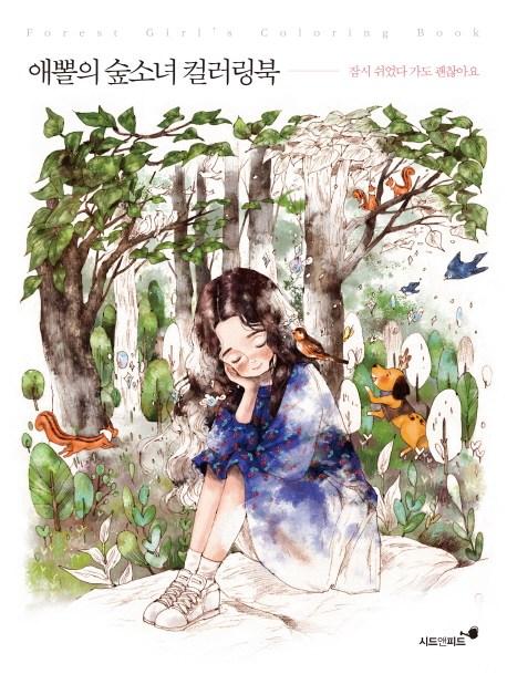 애뽈의 숲소녀 컬러링북:잠시 쉬었다 가도 괜찮아요, 시드앤피드