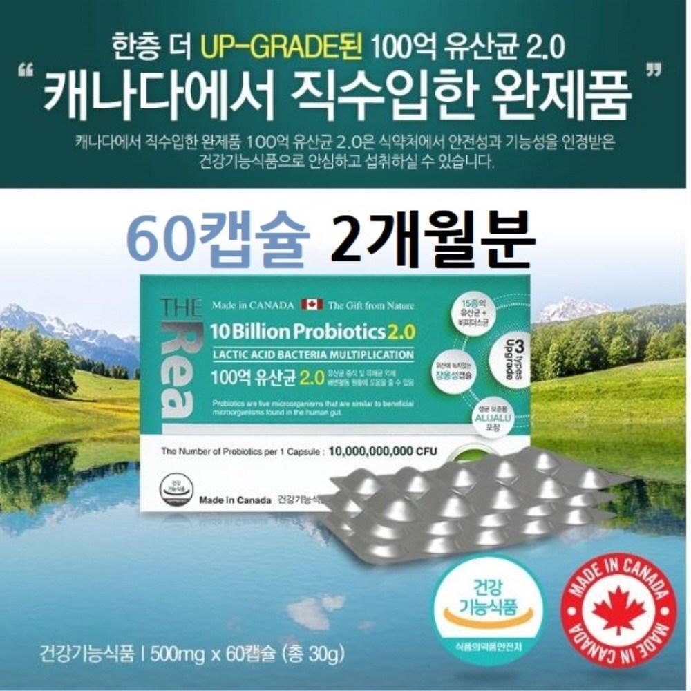 모유 유산균 락토바실러스 가세리17 가루 프롤린 프리바이오틱스 프로바이오틱스 루테리 유산균 알약 캡슐, 60정(30g), 1개