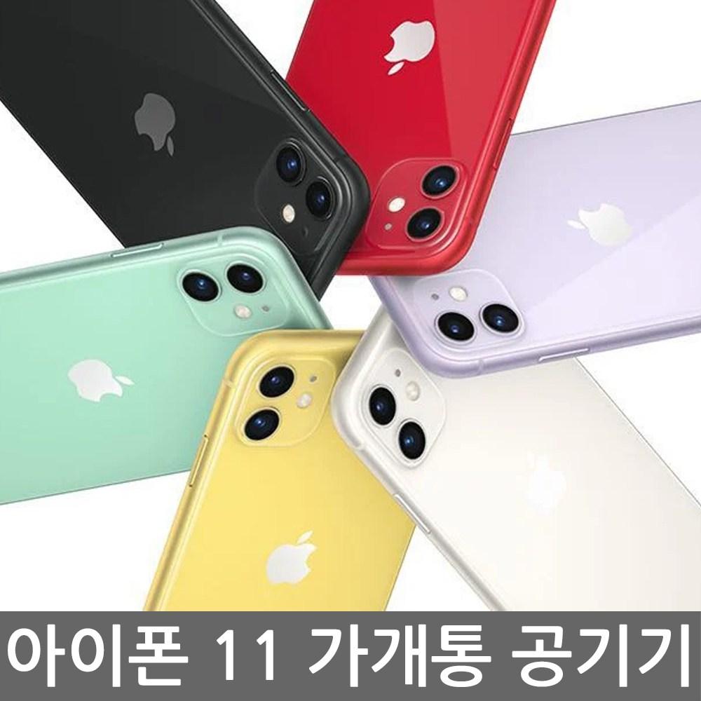 아이폰 11 iPhone11 가개통 공기계 국내판 새제품, 화이트, 아이폰 11 64G