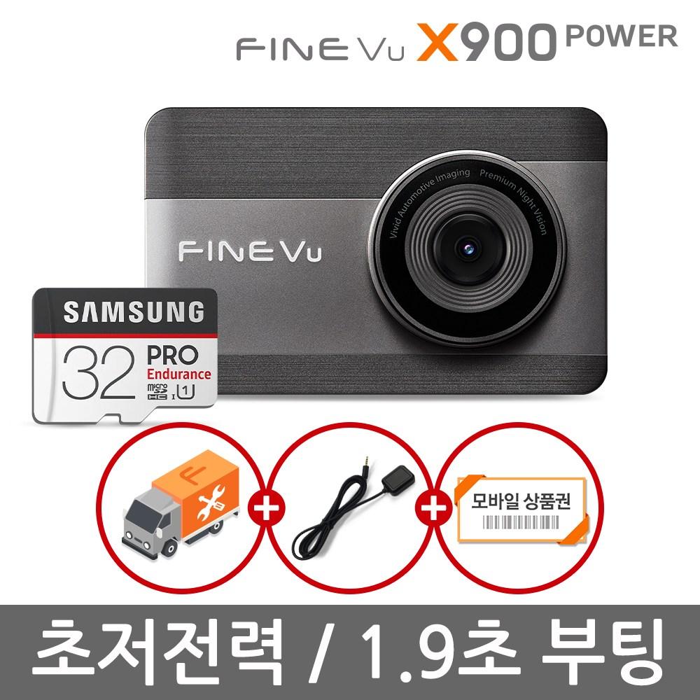 64GB로 무료업 파인뷰 X900 POWER 전후방 FHD 2채널 블랙박스, X900 POWER 64GB로 무료업