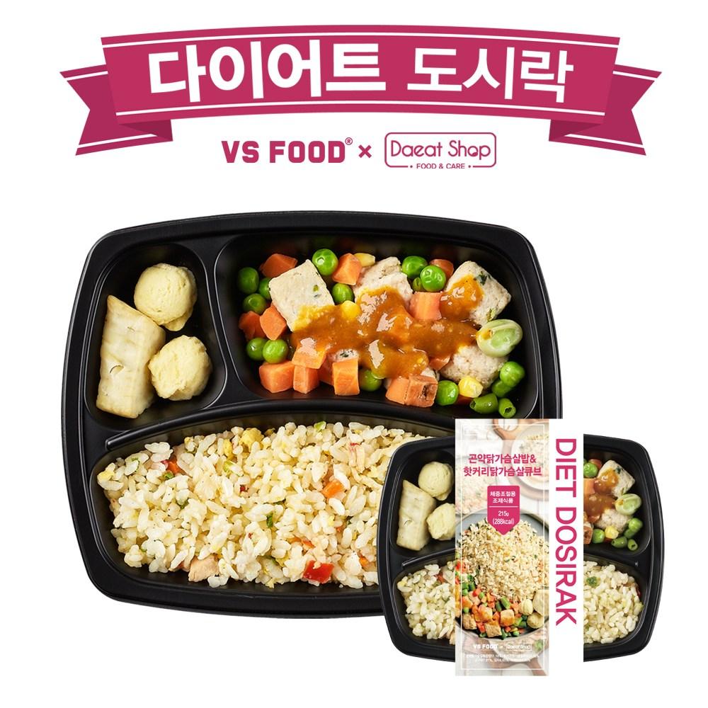 [더바른도시락] 다이어트 신상도시락 곤약닭가슴살밥& 핫커리닭가슴살큐브, 1팩