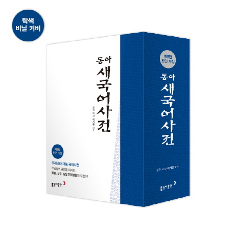 동아 새국어사전(탁상)(반달색인), 동아출판