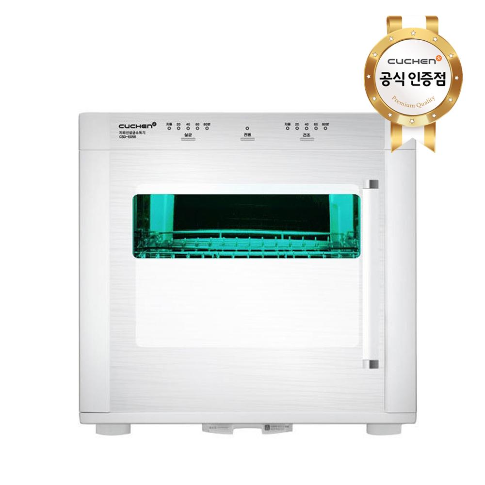 쿠첸 젖병소독기 식기살균건조기 CSD-E058