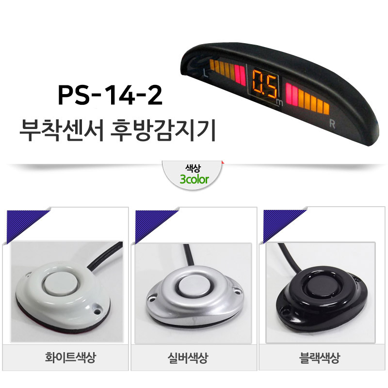 모터스라인 PS-14 정품 후방 감지기 감지 센서 경보기, PS-14-2[부착/화이트]