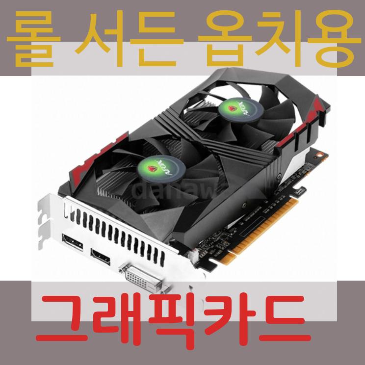 엔비디아 지포스 게임용 그래픽카드 GTX460 GTX560 GTX660 GTX760 GTX960