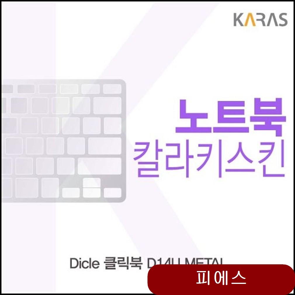 디클 클릭북 D14U METAL 컬러키스킨 노트북주변기기 키스킨 코팅키스킨 askl 퍼플, 1개
