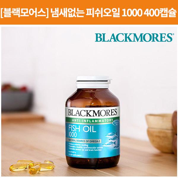 [오메가3] Fish Oil (Odourless) 1000mg 400s(정) 1개 [블랙모어스]