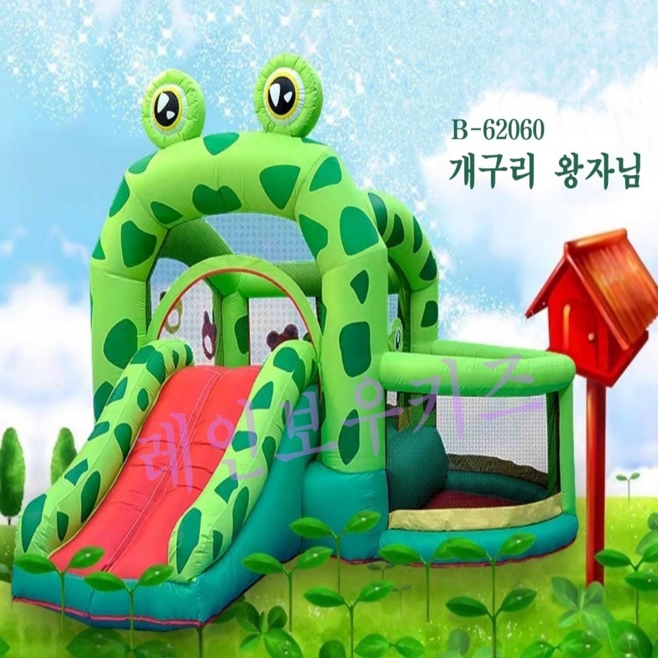 [레인보우키즈]에어바운스 실내 미끄럼틀 개구리 왕자님 방방이 B-62060