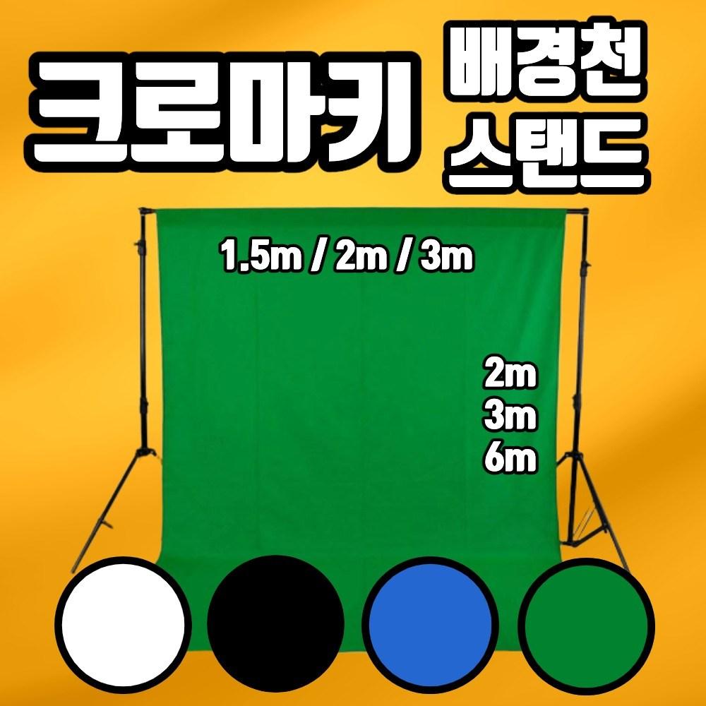 비바채 크로마키 천 배경지 스탠드 거치대 2MX3M 3MX3M 3MX6M 클립, 1개, 2mX3m (그린)