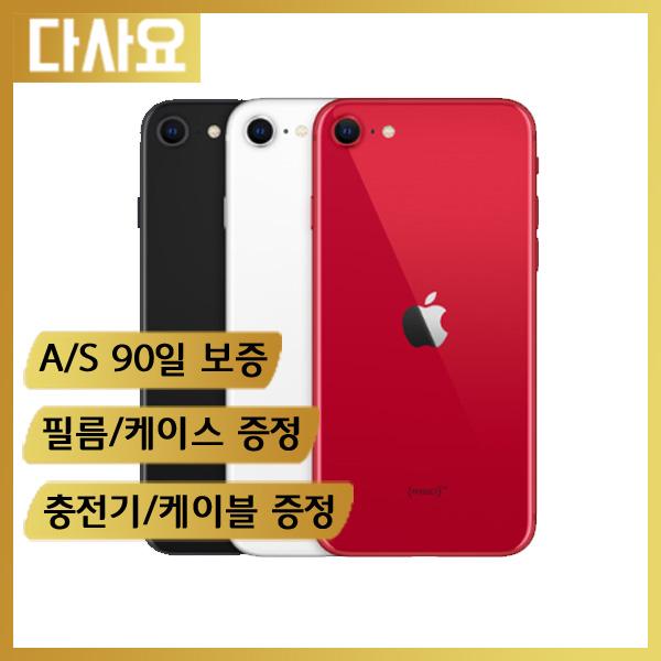 (중고휴대폰)애플 아이폰SE2 사은품증정 게임폰 공기계 무약정 3사 호환 최저가 자급제폰, S급64G, 화이트