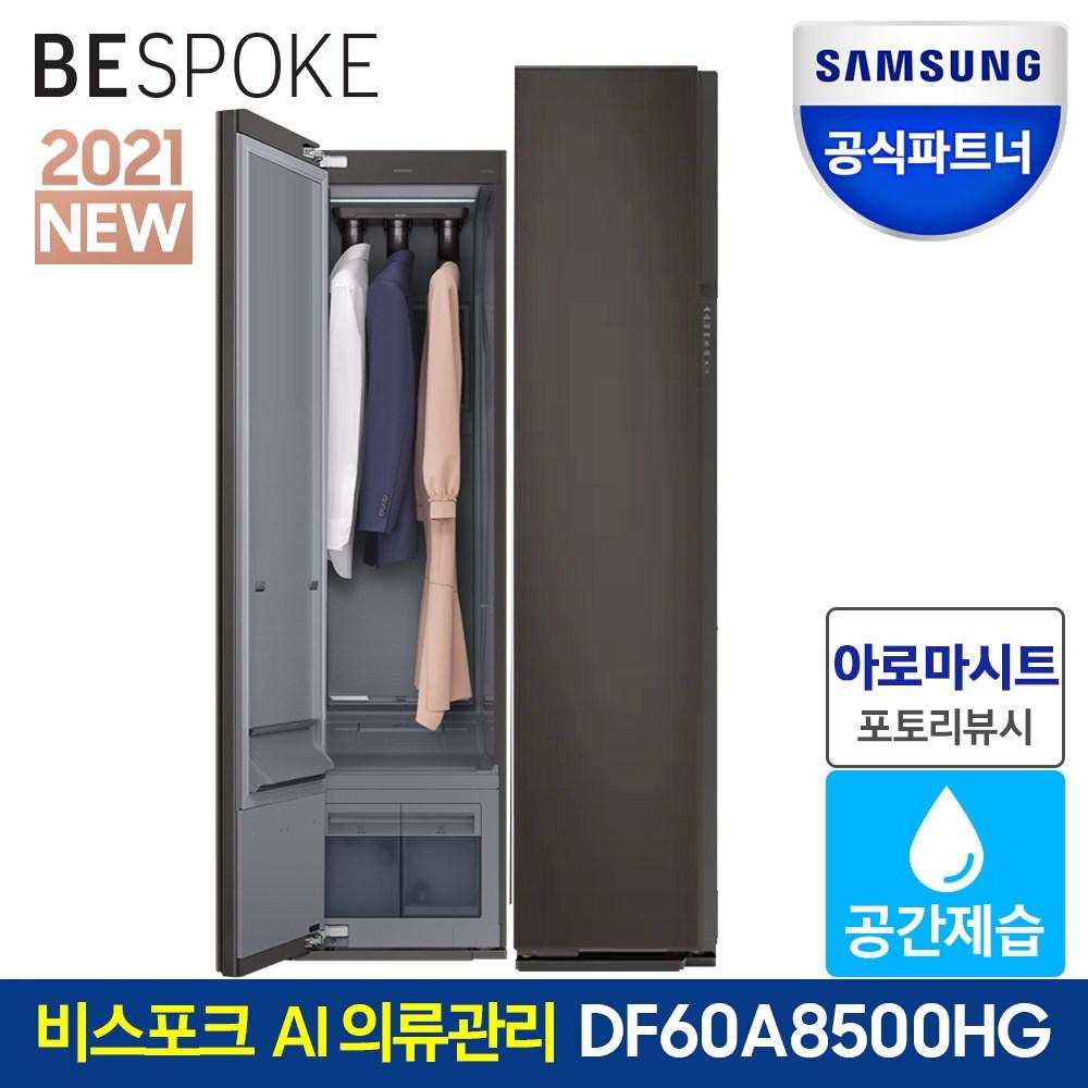 [제습기능]삼성전자 비스포크 에어드레서 DF60A8500HG 의류관리기 코타차콜 3벌 2021년 신모델, DF60A8500HG (코타차콜)