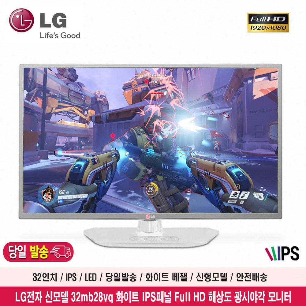 LG전자 32MB28VQ/게이밍/IPS 패널/LED/신모델/화이트/엘지 32인치 모니터/중고