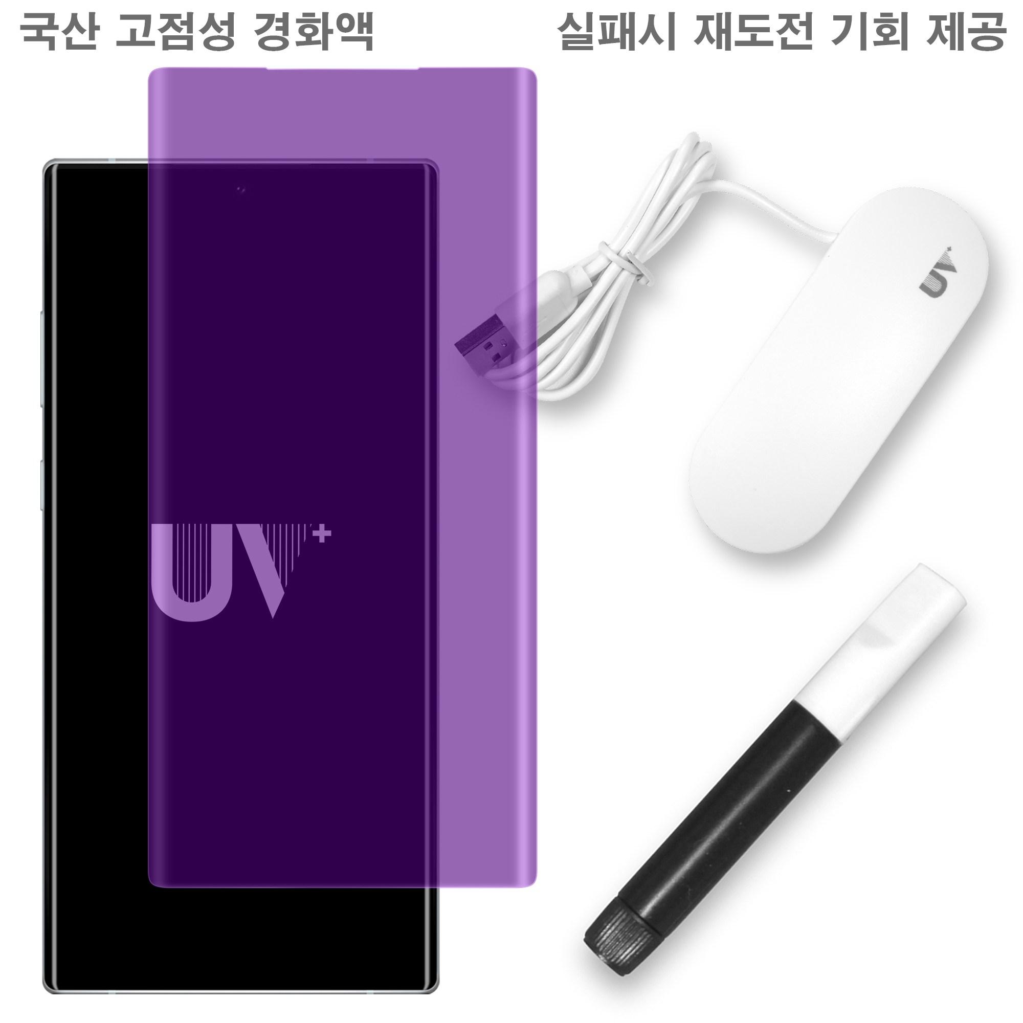 UV플러스 시력보호 연고강화유리 UV 고점성 풀점착 풀커버 갤럭시 아이폰 10기종, 1세트