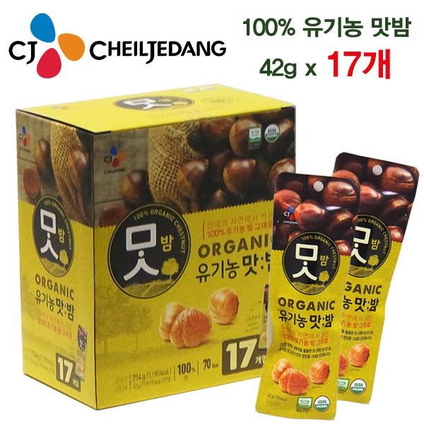 CJ 유기농 맛밤 714g/씨제이맛밤1박스/코스트코맛밤/CJ맛밤/군밤