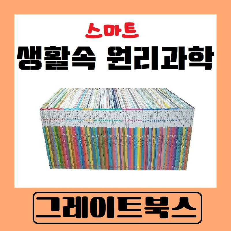 [그레이트북스] 스마트 생활 속 원리 과학 총 72권 특A급