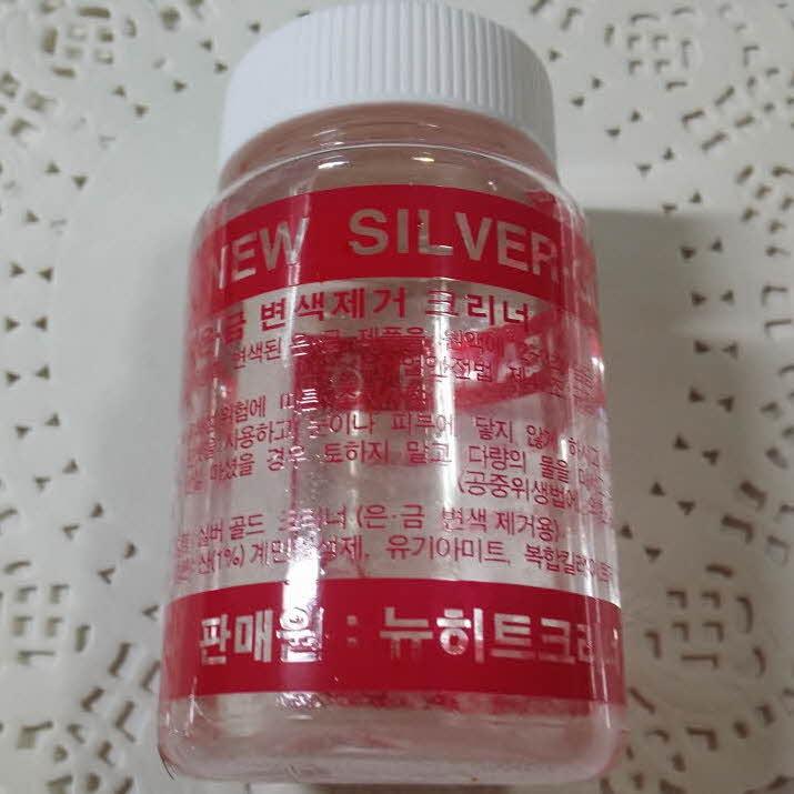 실버세척제 은세척제 세척액 금세척제