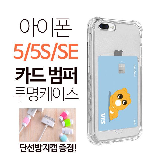 그레이모바일 아이폰5 5S 아이폰se 1세대 카드 수납 투명 범퍼케이스 단선방지캡 증정 휴대폰 케이스