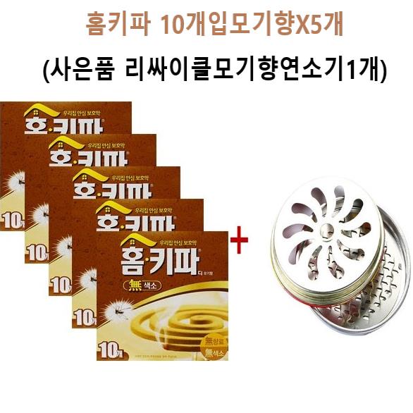 홈키파 10개입모기향X5개(사은품 리싸이클모기향연소기1개), 1세트