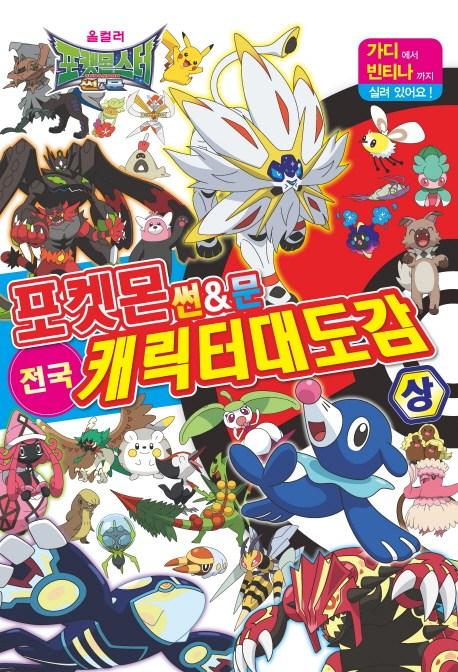 포켓몬 썬&문 전국 캐릭터 대도감(상), 학산문화사