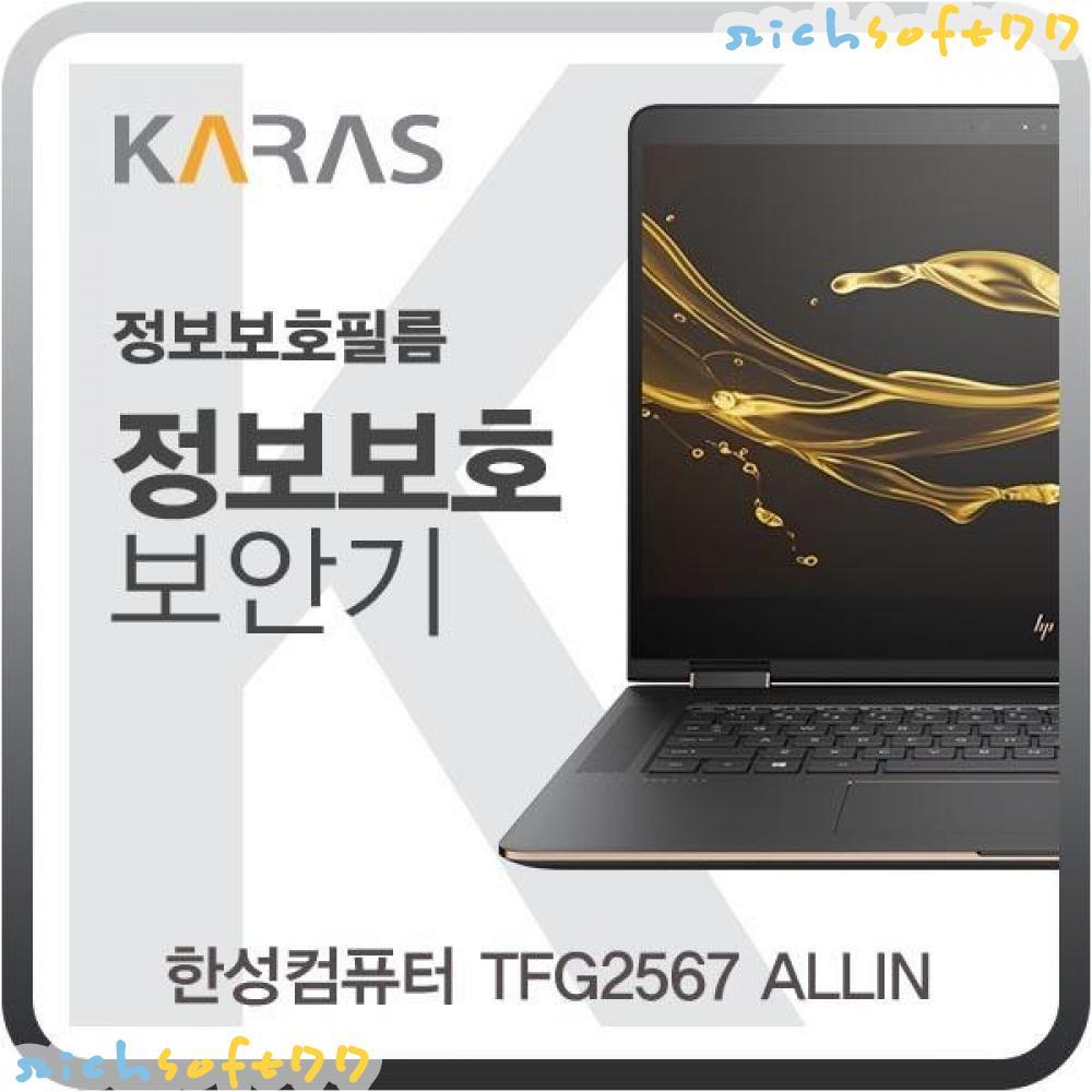 [richsoft77] 한성컴퓨터 TFG2567 ALLIN 정보보호필름K 와이드모니터용, 보시는상품선택