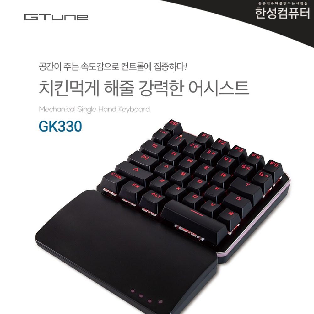 한성컴퓨터 GTune GK330 게이밍 한손 키보드 겜 전용, 단일색상