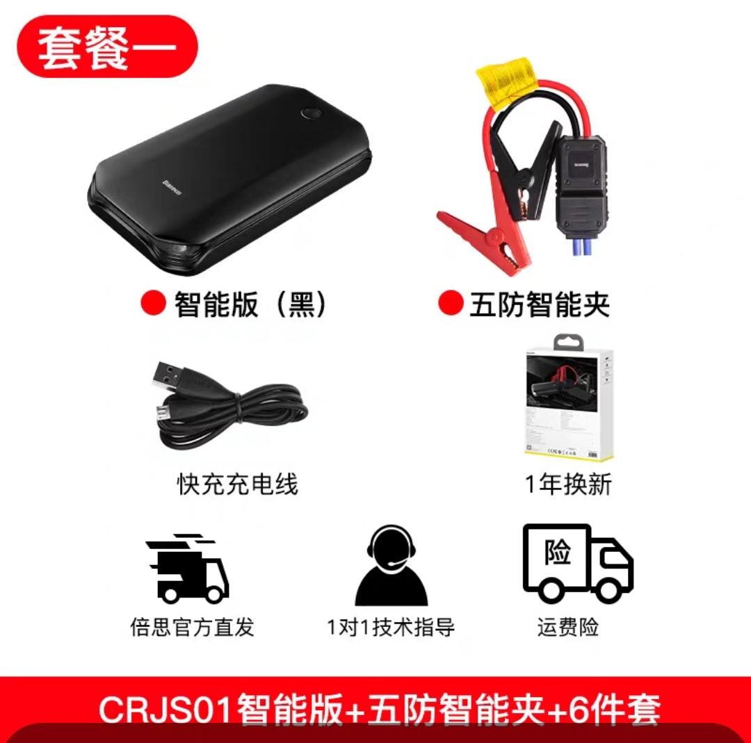 Baseus 차량용 보조 배터리 비상용 방전 충전 휴대용, 블랙 [표준 버전 + 스마트 클립 6 개 세트] 대용량 8000mA개
