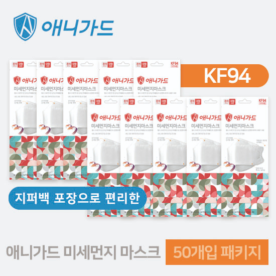 애니가드 황사방역용 마스크 [KF94] 성인용(대형) 50매 5매입포장