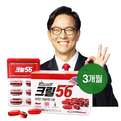 크릴56 정품 함익병 크릴오일 인지질 56% 3개월분 총 3박스