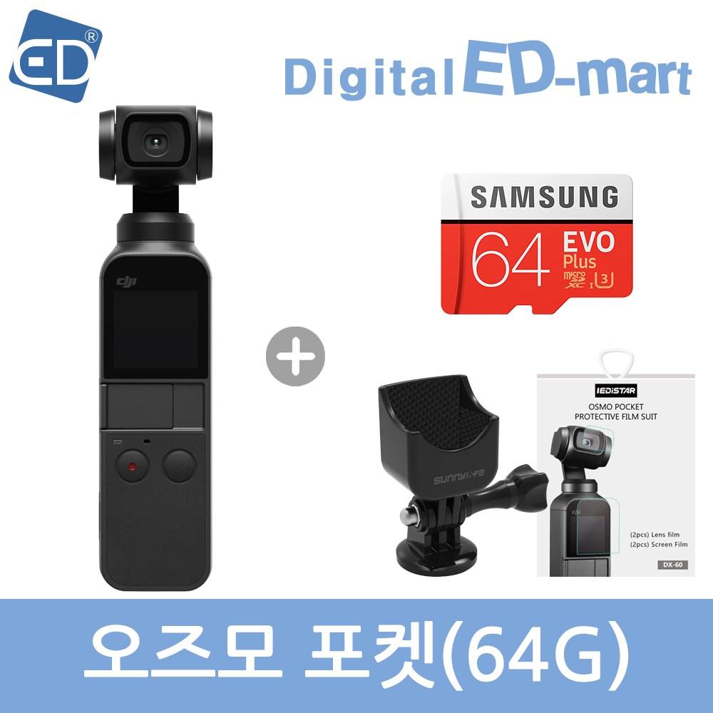 [DJI] 오즈모 포켓 액션캠, DJI 오즈모 포켓 + 64GB +액정필름+확장어댑터