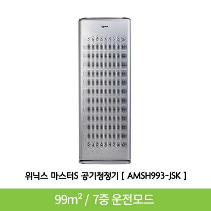 위닉스 마스터S 공기청정기 AMSH993-JSK, 단일상품
