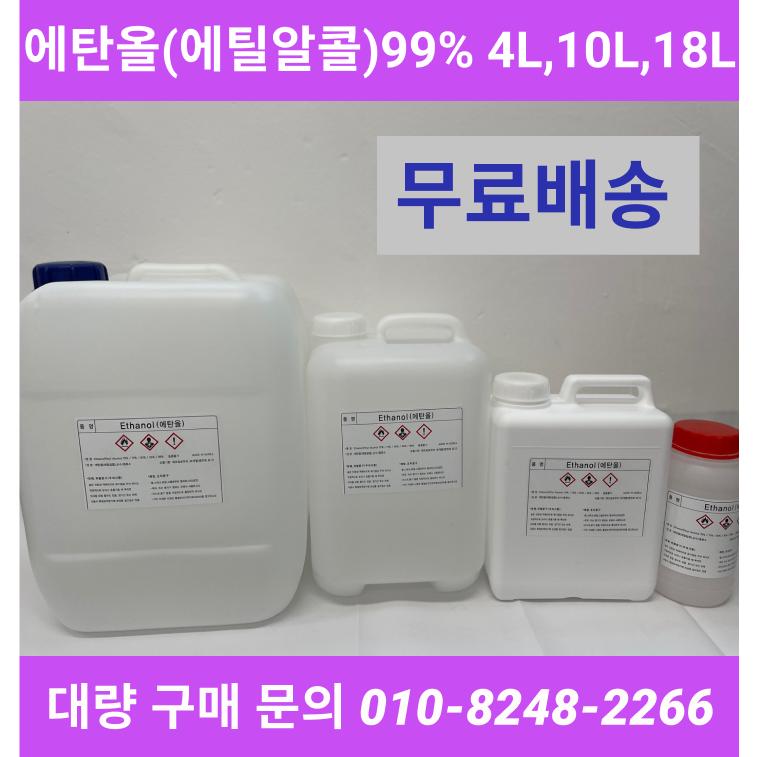 한국알콜 무수에탄올 99% 4L 10L 18L (에틸알콜/에틸알코올), 무수주정에탄올 99% 4L (POP 5016042748)