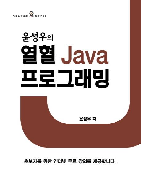 윤성우의 열혈 Java 프로그래밍, 오렌지미디어