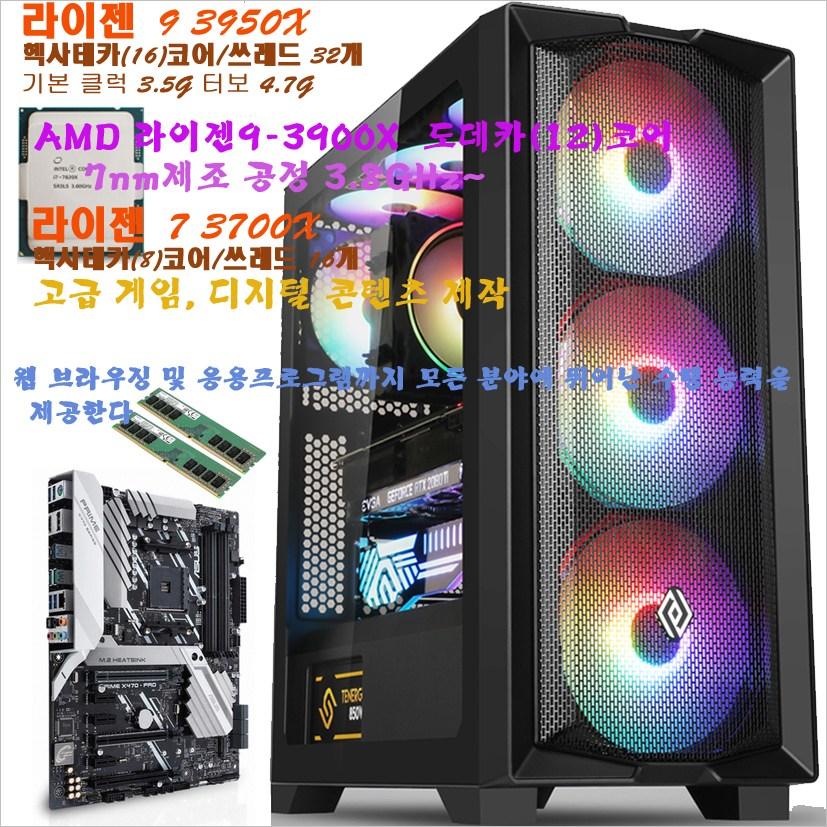 AMD 라이젠9 3세대 3950X(마티스)헥사데카(16)코어 32쓰레드/32G/삼성NVMe 512G/지포스RTX3080-10G/정격850W