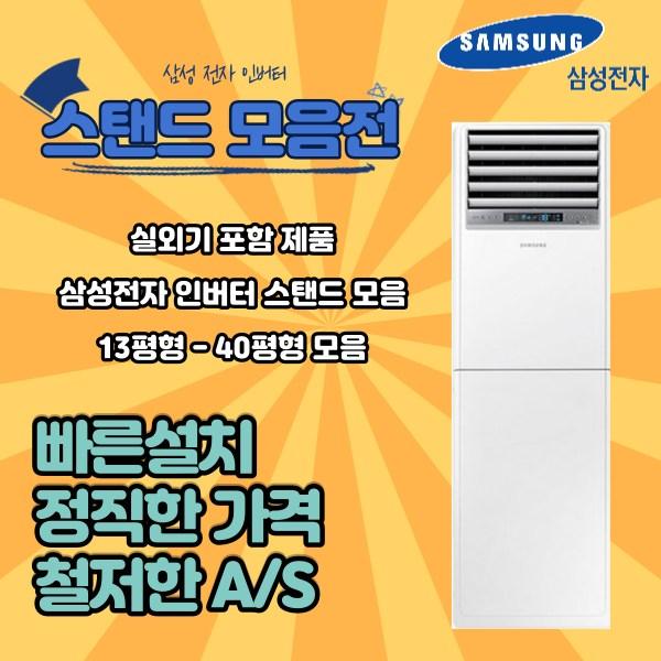 삼성전자 상업용 스탠드 냉난방기 냉온풍기 15평형 18평형 23평형 30평형 36평형 40평형, AP072RAPDBH1S (18평형) 기본별도 TD