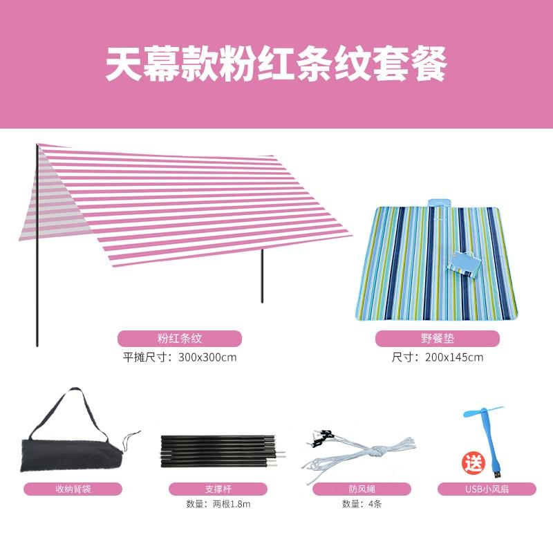 캐노피 텐트 캠핑 자외선 보호 천막 미니 타프 그늘막, 핑크 스트라이프 (1.8m * 2 기둥 포함) + 피크닉 매트