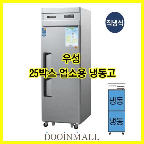 [우성] 업소용냉동고 우성기업 직냉식 25박스 올냉동고 CWS-630F, 아날로그/메탈