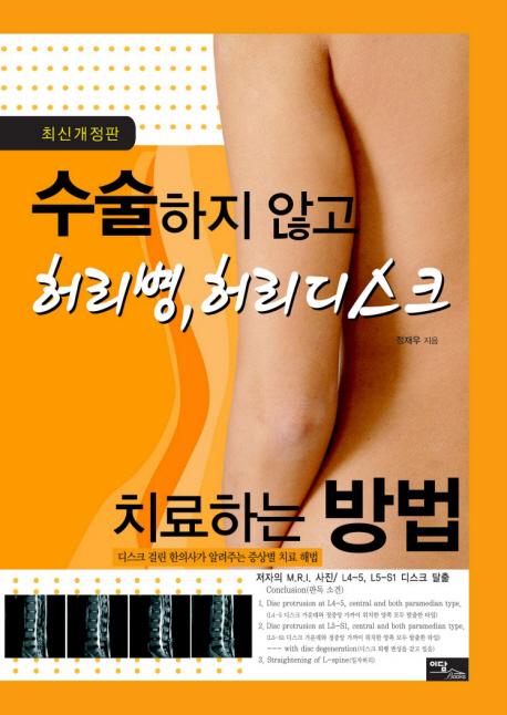 수술하지 않고 허리병 허리디스크 치료하는 방법(2009), 이담북스
