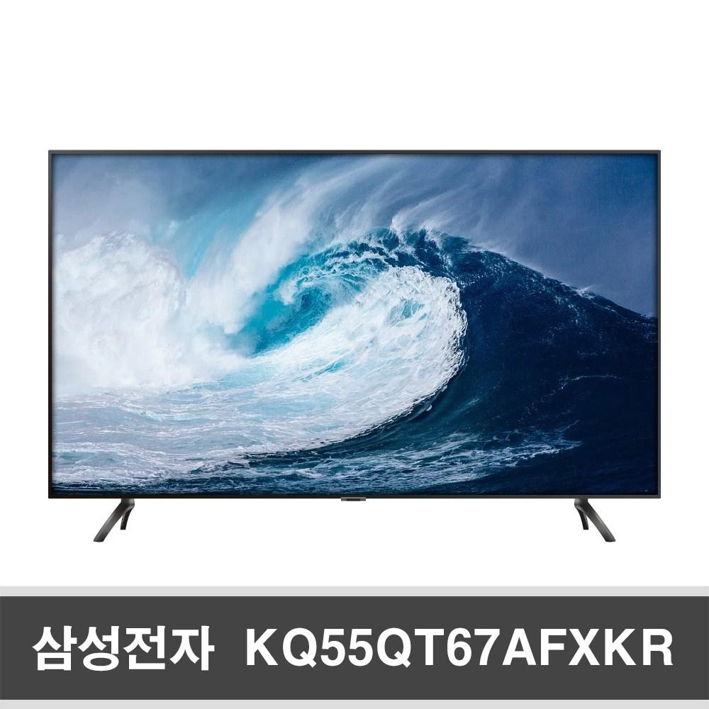 삼성 QLED TV KQ55QT67AFXKR 스탠드/벽걸이 선택가능 20년6월 최신상, 각도벽걸이형