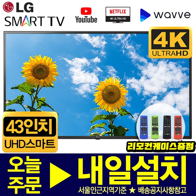 UHD 스마트 TV 추천 최저가 실시간 BEST