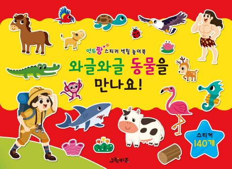 연두팡 스티커 색칠 놀이북 와글와글 동물을 만나요!, 그린키즈