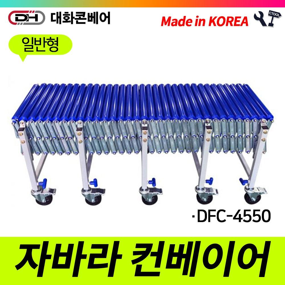 책임툴 대화콘베어 자바라 컨베이어 DFC-4550 일반형