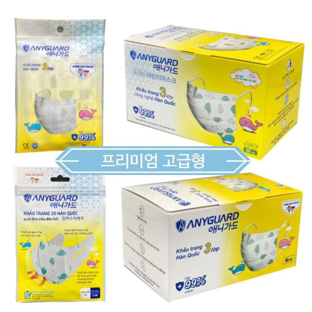 애니가드 어린이 고래마스크 초소형 소형 유아 영유아 키즈마스크, 애니가드 벌크 초소형 50매