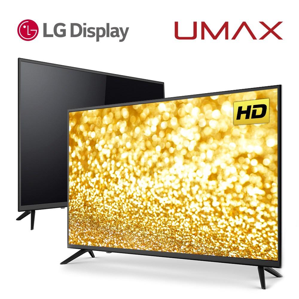 유맥스 MX32H 32인치TV 무결점 LG패널 2년AS 으뜸효율 10%환급, 자가설치