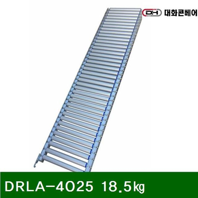 HKC93960 롤러컨베이어-알루미늄형 DRLA-4025 18.5㎏ (1EA), 본 상품 선택